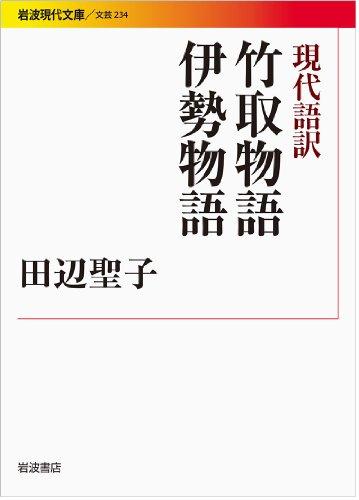 現代語訳 竹取物語 伊勢物語