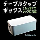 ケーブルボックス 電源 コード収納 ケーブル収納 コンセント収納  テーブルタップボックス Cablebox-mini (ブラック)