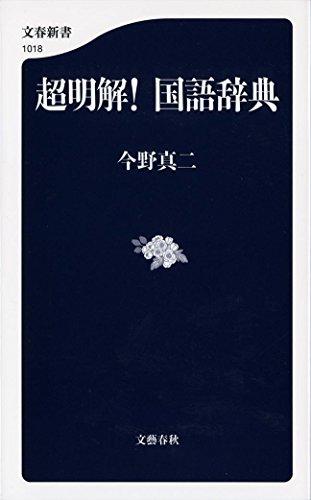 超明解! 国語辞典 (文春新書)