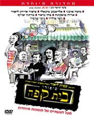 Coffee Shop stories - Israeli Movie (Coffee Shop Movie compare prices)