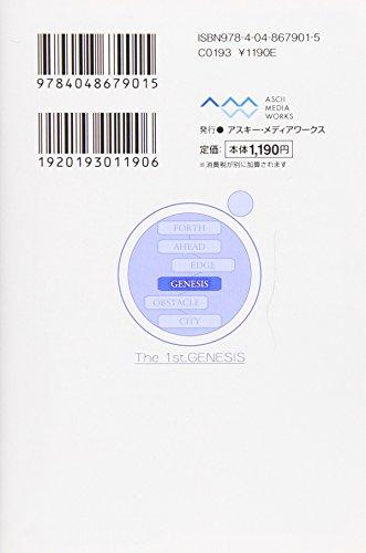 GENESISシリーズ 境界線上のホライゾン (2)下 (電撃文庫)