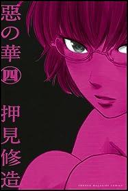 惡の華(4) (少年マガジンコミックス)