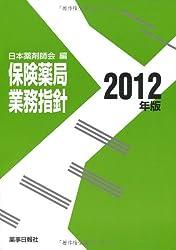 保健薬局業務指針〈2012年版〉