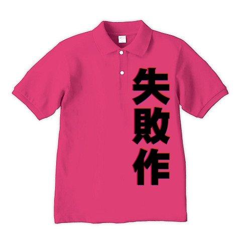 失敗作 ポロシャツ(トロピカルピンク) M