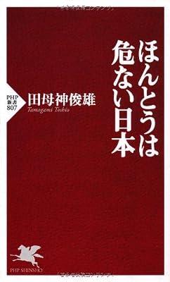 ほんとうは危ない日本 (PHP新書)