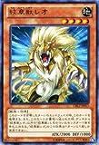 遊戯王カード 【紋章獣レオ】 CBLZ-JP017-R ≪コスモ・ブレイザー 収録≫