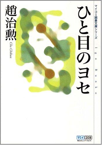 ひと目のヨセ [マイコミ囲碁文庫シリーズ] (マイコミ囲碁文庫シリーズ)
