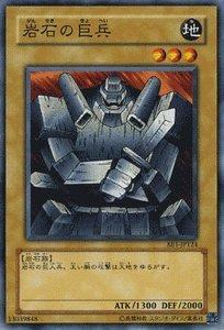 遊戯王カード 【 岩石の巨兵 】 BE1-JP124-N 《ビギナーズエディション1》