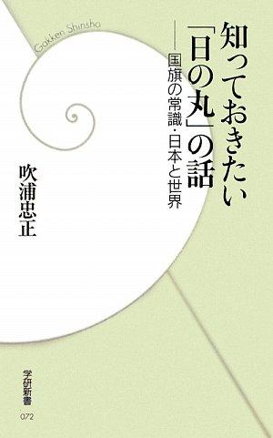知っておきたい「日の丸」の話―国旗の常識・日本と世界 (学研新書)