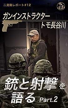 二見龍レポート#12 ガンインストラクター トモ長谷川 銃と射撃を語る Part.2