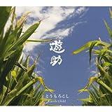 とうもろこし/Earth Child(初回生産限定盤A)(DVD付)