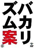 バカリズムライブ番外編「バカリズム案6」 [DVD]