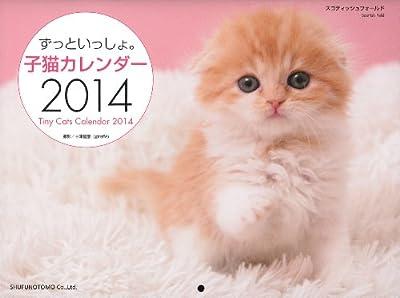 ずっといっしょ。子猫カレンダー2014 ([カレンダー])