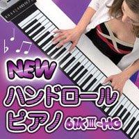 NEWハンドロールピアノ(61KIIIHG)61鍵
