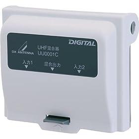 DXアンテナ UHF、UHF帯混合器 UU0001C