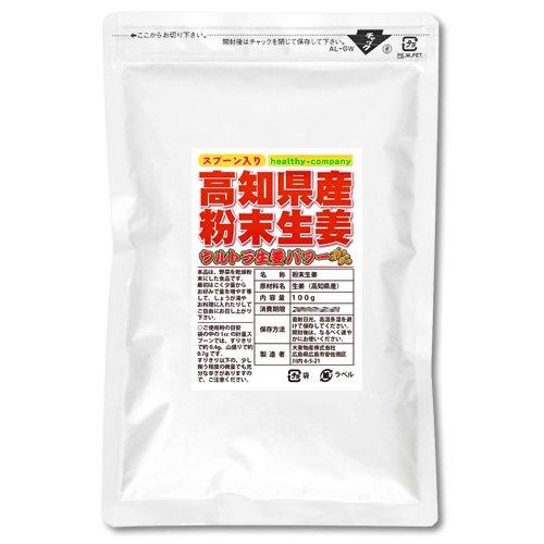 高知県産乾燥粉末しょうが(ウルトラ生姜)パウダー100g【1cc計量スプーン入り】