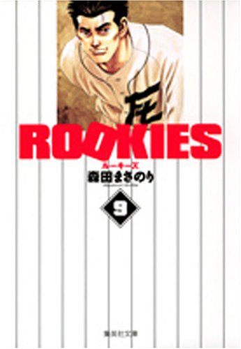 ROOKIES 9 (9) (集英社文庫 も 20-34)森田 まさのり