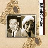 メモリアル アーカイブ・シリーズ 昭和 日本のジャズ誕生