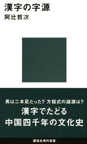 漢字の字源