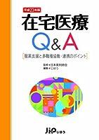 在宅医療Q&A 平成23年版 —服薬支援と多職種協働・連携のポイント
