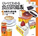くらべてわかる食品図鑑〈1〉お菓子と飲み物 (くらべてわかる食品図鑑 1)