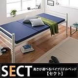 ベッド 高さが選べるパイプミドルベッド 【SECT】 セクト