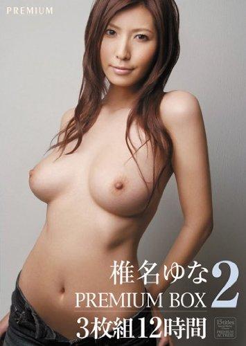 椎名ゆなPREMIUM BOX3枚組 12時間 2 プレミアム [DVD]