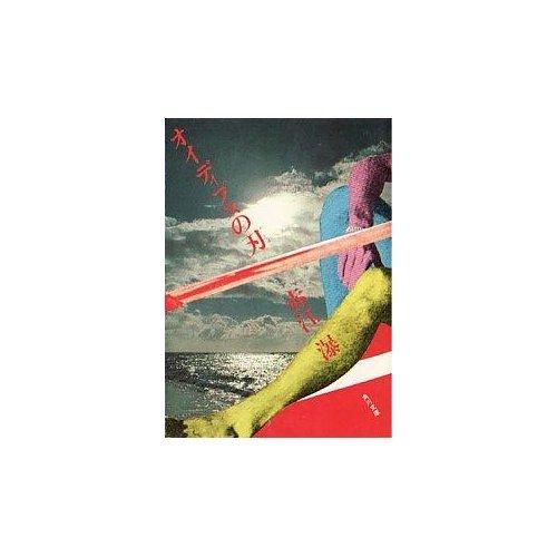オイディプスの刃 (角川文庫 緑 376-3)