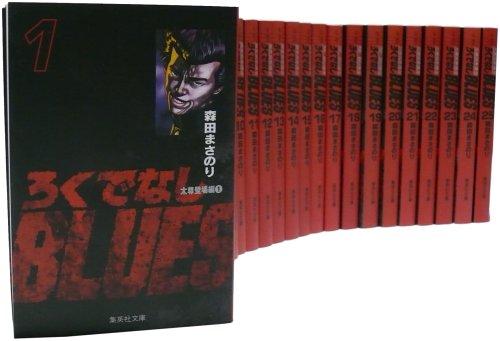 ろくでなしBLUES 全25巻 完結コミックセット(集英社文庫?コミック版) [?]