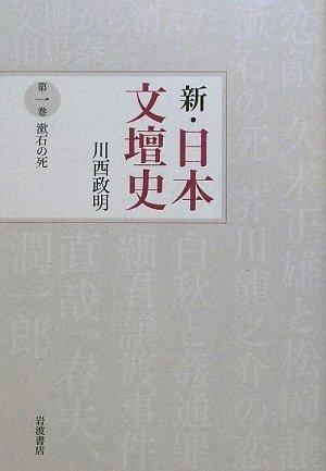 漱石の死 (新・日本文壇史 第1巻)
