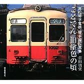 ことでん旧塗色の頃-高松琴平電鉄・琴平線写真集