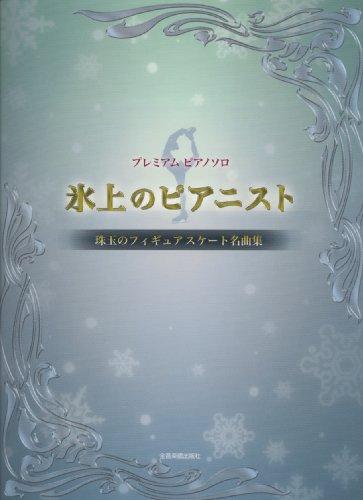 プレミアムピアノソロ 氷上のピアニスト 珠玉のフィギュアスケート名曲集
