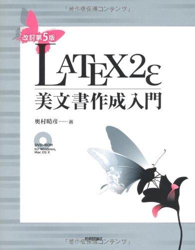 [改訂第5版] LaTeX2e 美文書作成入門