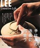 手仕事の逸品に出会う (LEE Creative Life 4)