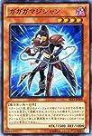 遊戯王カード 【ガガガマジシャン】ST13-JP009-N ≪スターターデッキ2013 収録≫