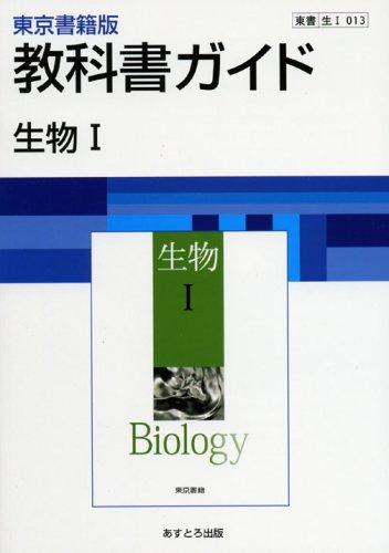高校教科書ガイド 生物I [生I013] (高校教科書レーダー)