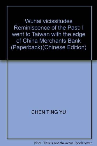 wuhai-vicissitudes-reminiscence-of-the-past-i-went-to-taiwan-with-the-edge-of-china-merchants-bank-p