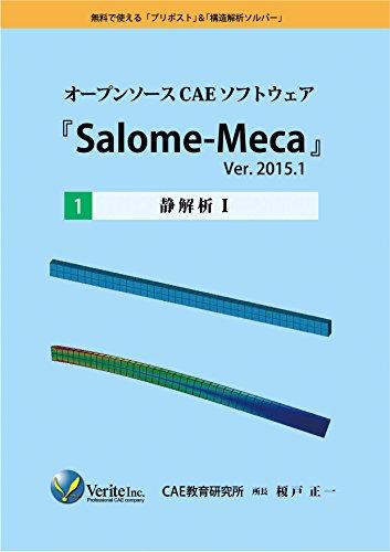 オープンソースCAEソフトウェア『Salome-Meca』Ver.2015.1 [1]静解析Ⅰ