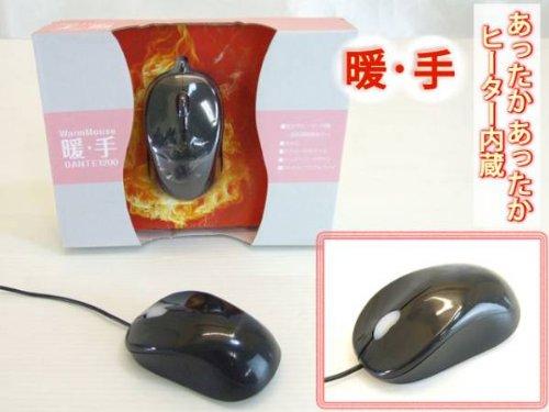 暖手 温度調節可能 ホットマウス 暖かくなるマウス
