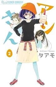 アシさん 2 (フラワーコミックスアルファ)