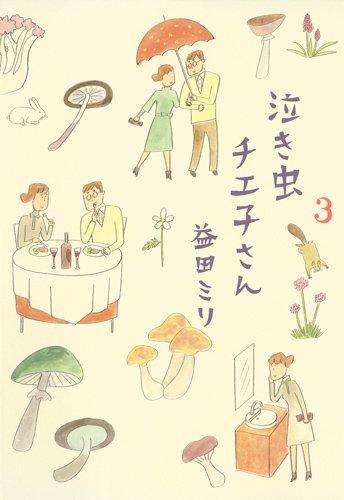 泣き虫チエ子さん 3 (愛蔵版コミックス)