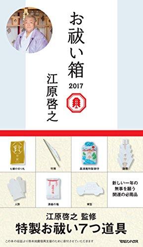 お祓い箱2017
