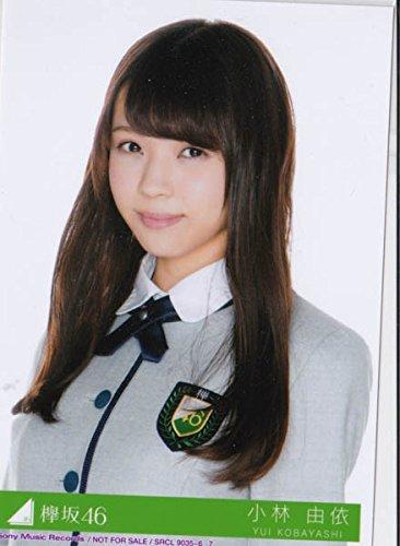 【小林由依 ヨリ 】サイレントマジョリティー 欅坂46 生写真