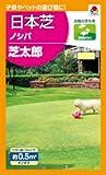 【種子】日本芝 ノシバ 芝太郎 15ml(約0.5m2分)