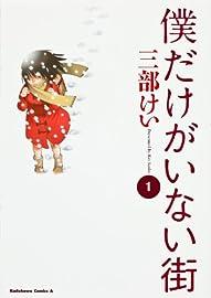 僕だけがいない街 (1) (カドカワコミックス・エース)