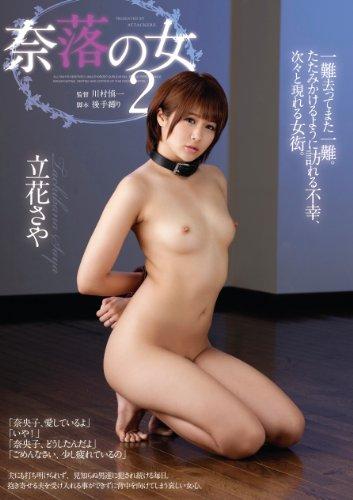 奈落の女2 立花さや アタッカーズ [DVD]