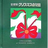 愛蔵版 クリスマスの12日 (とびだししかけえほん)