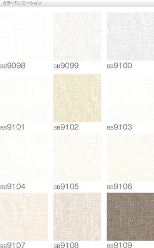 生のり付き壁紙 BB9103
