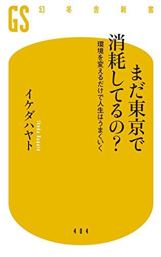まだ東京で消耗してるの? 環境を変えるだけで人生はうまくいく (幻冬舎新書)