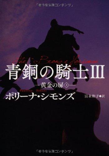 青銅の騎士III 黄金の扉(上) (扶桑社ロマンス シ 29-3)